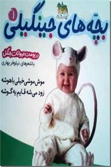 کتاب بچه های جینگیلی 1 - در پوست حیوانات جنگل - خرید کتاب از: www.ashja.com - کتابسرای اشجع