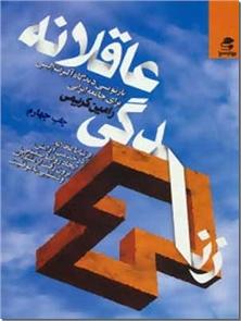 کتاب زندگی عاقلانه - بازنویسی دیدگاه آلبرت الیس برای جامعه ایرانی - خرید کتاب از: www.ashja.com - کتابسرای اشجع