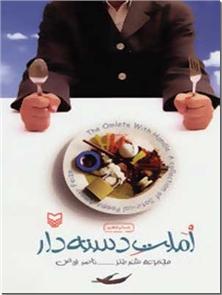 کتاب املت دسته دار - مجموعه شعر طنز - خرید کتاب از: www.ashja.com - کتابسرای اشجع