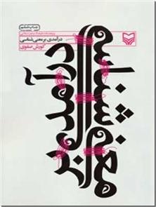 کتاب درآمدی بر معنی شناسی - مبانی زبانشناسی - خرید کتاب از: www.ashja.com - کتابسرای اشجع