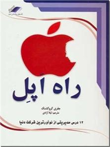 کتاب راه اپل - 12 درس مدیریتی از نوآورترین شرکت دنیا - خرید کتاب از: www.ashja.com - کتابسرای اشجع