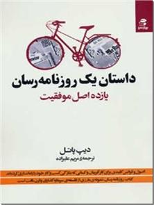 کتاب داستان یک روزنامه رسان - یازده اصل موفقیت - خرید کتاب از: www.ashja.com - کتابسرای اشجع