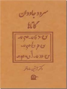 کتاب سرود جاودان گاتاها - سروده های زرتشتی - خرید کتاب از: www.ashja.com - کتابسرای اشجع