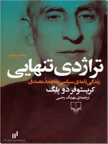 کتاب تراژدی تنهایی -  - خرید کتاب از: www.ashja.com - کتابسرای اشجع
