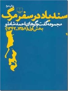 کتاب سندباد در سفر مرگ - مجموعه گفت و گوهای احمد شاملو: بخش اول 1358- 1342 - خرید کتاب از: www.ashja.com - کتابسرای اشجع