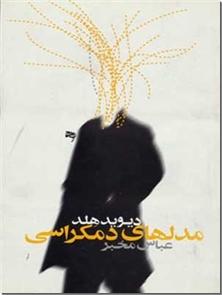 کتاب مدل های دموکراسی - سیاست - خرید کتاب از: www.ashja.com - کتابسرای اشجع