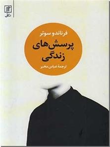 کتاب پرسش های زندگی - فلسفه و منطق - خرید کتاب از: www.ashja.com - کتابسرای اشجع