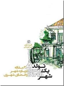 کتاب تولد یک شهر - 30 مقاله درباره شهر و فضای شهری - خرید کتاب از: www.ashja.com - کتابسرای اشجع