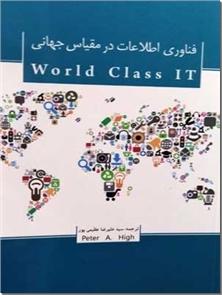 کتاب فناوری اطلاعات در مقیاس جهانی - Word Class IT - خرید کتاب از: www.ashja.com - کتابسرای اشجع