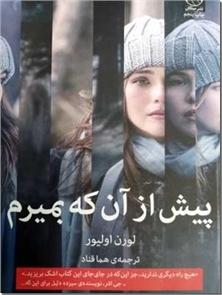 کتاب پیش از آنکه بمیرم - ادبیات داستانی - رمان - خرید کتاب از: www.ashja.com - کتابسرای اشجع