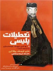 کتاب تعطیلات پلیسی - چه کسی عروسک خیمه شب بازی را دزدید؟ - خرید کتاب از: www.ashja.com - کتابسرای اشجع