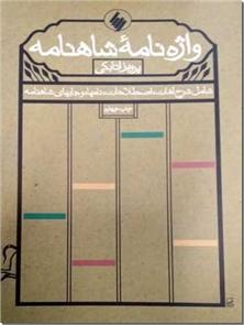 کتاب واژه نامه شاهنامه - شرح لغات، اصطلاحات، نام ها و جای های شاهنامه - خرید کتاب از: www.ashja.com - کتابسرای اشجع