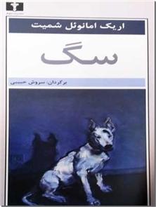 کتاب سگ - داستان کوتاه - خرید کتاب از: www.ashja.com - کتابسرای اشجع