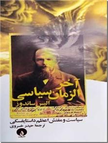 کتاب آخرالزمان سیاسی - سیاست و مفتش اعظم داستایوفسکی - خرید کتاب از: www.ashja.com - کتابسرای اشجع