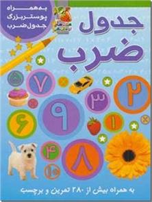 کتاب جدول ضرب - آموزش جدول ضرب همراه با پوستر بزرگ جدول ضرب - خرید کتاب از: www.ashja.com - کتابسرای اشجع