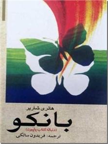 کتاب بانکو - دنباله کتاب پاپیون - خرید کتاب از: www.ashja.com - کتابسرای اشجع