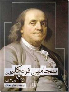 کتاب زندگی من بنجامین فرانکلین - زندگی یک دانشور, نویسنده و دیپلمات - خرید کتاب از: www.ashja.com - کتابسرای اشجع