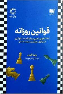 کتاب مراجعی که مرا متحول ساخت - داستان هایی از تحول فردی درمانگران - خرید کتاب از: www.ashja.com - کتابسرای اشجع