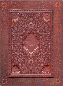 کتاب بوستان سعدی معطر - جلد و قاب چرمی، نفیس - خرید کتاب از: www.ashja.com - کتابسرای اشجع