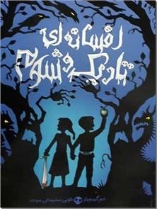 کتاب افسانه ای تاریک و شوم - رمان نوجوانان - دوباره با برادران گریم - خرید کتاب از: www.ashja.com - کتابسرای اشجع