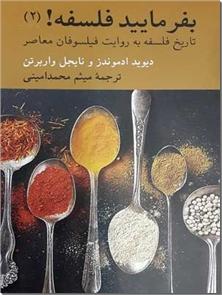 کتاب بفرمایید فلسفه 2 - تاریخ فلسفه به روایت فیلسوفان معاصر - خرید کتاب از: www.ashja.com - کتابسرای اشجع