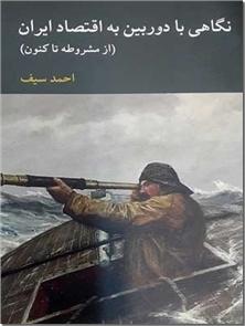 کتاب نگاهی با دوربین به اقتصاد جهان - از مشروطه تا کنون - خرید کتاب از: www.ashja.com - کتابسرای اشجع