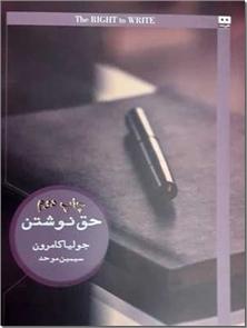 کتاب حق نوشتن - نوشتن شفابخش است - خرید کتاب از: www.ashja.com - کتابسرای اشجع