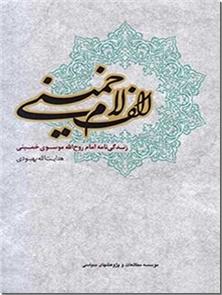 کتاب الف لام خمینی - زندگینامه روح الله موسوی خمینی - خرید کتاب از: www.ashja.com - کتابسرای اشجع