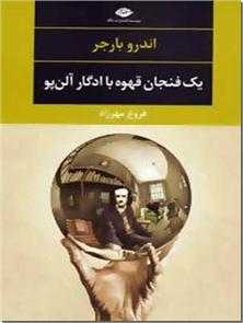 کتاب یک فنجان قهوه با ادگار آلن پو - ادبیات داستانی - رمان - خرید کتاب از: www.ashja.com - کتابسرای اشجع