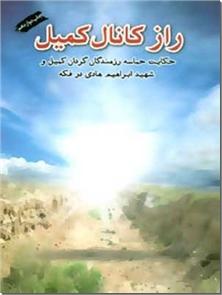 کتاب راز کانال کمیل - حکایت حماسه رزمندگان گردان کمیل و شهید ابراهیم هادی در فکه - خرید کتاب از: www.ashja.com - کتابسرای اشجع