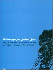 کتاب چپق مقدس سرخپوست ها - هفت آیین سرخپوستی اوگلالا سو به روایت گوزن سیاه - خرید کتاب از: www.ashja.com - کتابسرای اشجع