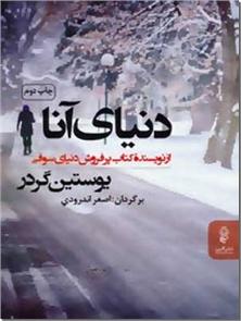 کتاب دنیای آنا - ادبیات داستانی - رمان - خرید کتاب از: www.ashja.com - کتابسرای اشجع