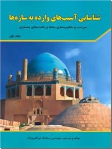 کتاب شناسایی آسیب های وارده به سازه ها 1 - مرمت و مقاوم سازی بناها و بافت های معماری - خرید کتاب از: www.ashja.com - کتابسرای اشجع