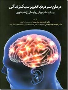 کتاب درمان سردرد با تغییر سبک زندگی - رویکرد طب ایرانی و اجمالی از طب نوین - خرید کتاب از: www.ashja.com - کتابسرای اشجع