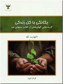 کتاب یگانگی با کل زندگی - گزیده هایی الهام بخش از کتاب جهانی نو - خرید کتاب از: www.ashja.com - کتابسرای اشجع