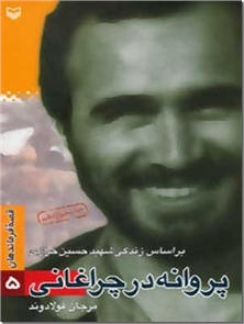 کتاب روانه در چراغانی - قصه های فرماندهان - خرید کتاب از: www.ashja.com - کتابسرای اشجع