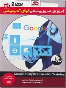 کتاب آموزش اصول و مبانی گوگل آنالیتیکس - Google  Analytics Essential Traning - خرید کتاب از: www.ashja.com - کتابسرای اشجع