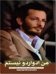 کتاب من ادواردو نیستم - 72 داستانک از زندگی ثروتمندترین شهید شیعه - خرید کتاب از: www.ashja.com - کتابسرای اشجع