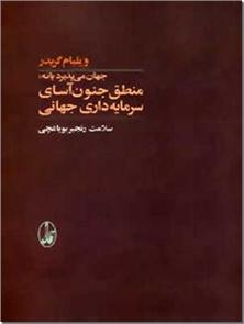 کتاب جهان می پذیرد یا نه -  - خرید کتاب از: www.ashja.com - کتابسرای اشجع