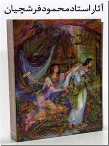 کتاب آثار استاد محمود فرشچیان - 2 زبانه - خطاط: کاوه اخوین - خرید کتاب از: www.ashja.com - کتابسرای اشجع