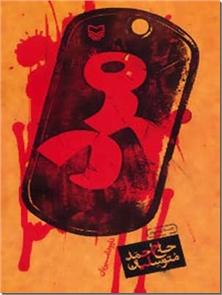 کتاب مرد - حاج احمد متوسلیان - خرید کتاب از: www.ashja.com - کتابسرای اشجع