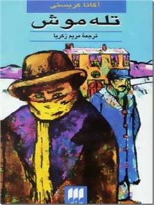 کتاب تله موش - ادبیات داستانی - رمان - خرید کتاب از: www.ashja.com - کتابسرای اشجع