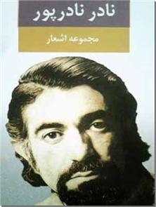 کتاب مجموعه اشعار نادر نادرپور - شاعران معاصر - خرید کتاب از: www.ashja.com - کتابسرای اشجع