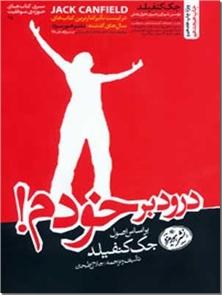 کتاب درود بر خودم -  - خرید کتاب از: www.ashja.com - کتابسرای اشجع