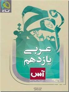 کتاب آس عربی یازدهم - ریاضی و فیزیک - ویژه رشته ریاضی و تجربی - خرید کتاب از: www.ashja.com - کتابسرای اشجع