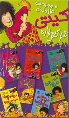 کتاب کیتی دختر آتش پاره - 14 جلدی - داستانهای یک دختر آتشپاره - خرید کتاب از: www.ashja.com - کتابسرای اشجع