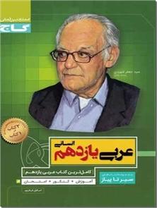 کتاب سیر تا پیاز عربی یازدهم - انسانی - کامل ترین کتاب عربی یازدهم انسانی - خرید کتاب از: www.ashja.com - کتابسرای اشجع