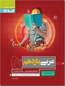 کتاب کتاب کار عربی یازدهم - ویژه رشته های ریاضی و تجربی - خرید کتاب از: www.ashja.com - کتابسرای اشجع