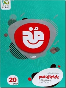 کتاب مخ عربی یازدهم - 20 عدد VDV - مجموعه ویدیویی 20 دی وی دی - خرید کتاب از: www.ashja.com - کتابسرای اشجع