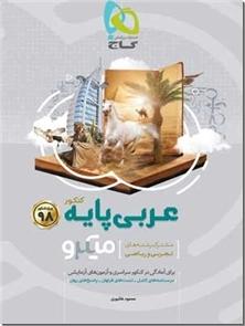 کتاب میکرو عربی پایه کنکور - تجربی و ریاضی - ویژه کنکور 98 - مشترک رشته  های ریاضی و تجربی - خرید کتاب از: www.ashja.com - کتابسرای اشجع